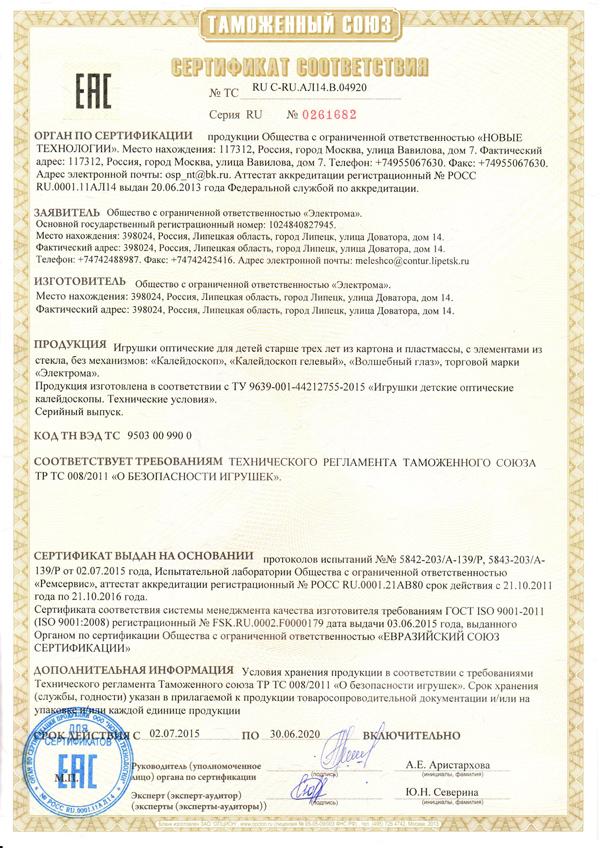 Сертификация продукции 9503 консалтинговая компания европейские стандарты и сертификация
